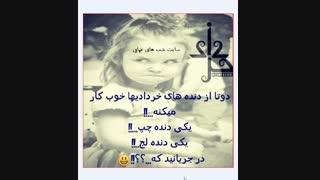 تقدیم به همه ی خردادی ها