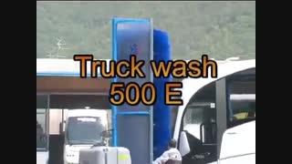 کارواش اتوماتیک اتوبوس و تریلر, اتوبوس شور و تریلی شور اتومات, شستشوی مدرن اتوبوس