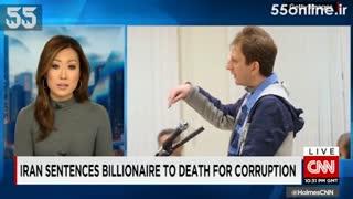 خبر شبکه CNN درباره حکم اعدام بابک زنجانی