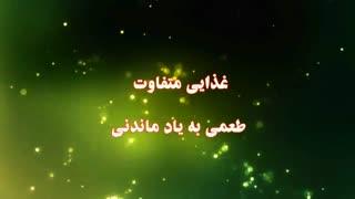 مرغ کنتاکی ایران ( IFC )