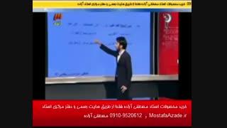 خرید DVD عربی فقط از طریق سایت استاد دکتر مصطفی آزاده mostafaazadeh.ir ۰۹۱۰-۹۵۲۰۶۱۲