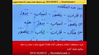عربی کنکور ۹۵هک شد(۲) سایت مصطفی آزاده mostafaazadeh.ir