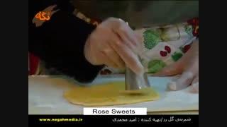 شیرینی گل رز