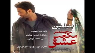 Benyamin Bahadori - Chand Metre Mokaab Eshgh