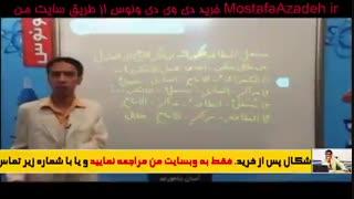 mostafaazadeh.ir ۰۹۱۰-۹۵۲۰۶۱۲ خرید محصولات عربی کنکور مصطفی آزاده