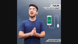 چرا نمایشگر گوشی اندرویدی موقع شارژ روشن می مونه ؟