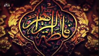 نماهنگ فاطمیه ۹۴ - میثم مطیعی