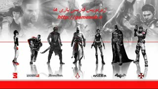 سایت زیرنویس فارسی بازی ها http://gamesub.ir