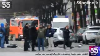 انفجار بمب جاسازی شده داخل یک اتومبیل در برلین