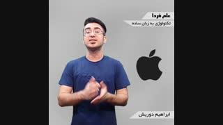 حرف i در iPhone یعنی چی ؟!