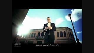 موزیک ویدئو «فصل بهار» با صدای هفت خواننده ی محبوب ایرانی + توضیحات در پ.ن