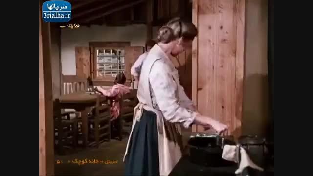 سریال خانه کوچک - 51 - نماشا