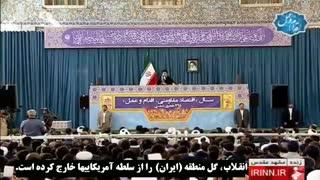 انقلاب،گل منطقه(ایران) را از سلطۀ آمریکاییها خارج کرد.