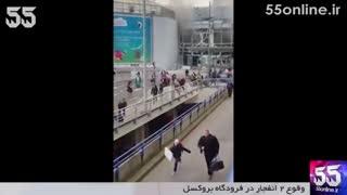 حادثه تروریستی در فرودگاه بروکسل