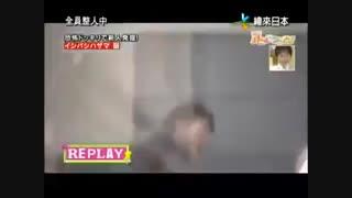 ترسوندن یک ژاپنی