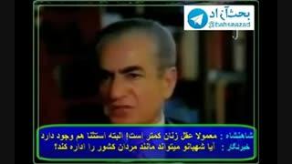 مصاحبه جالب محمدرضا پهلوی و فرح دیبا با مجری معروف انگلیسی مجری بدجوری شاه رو گیر میندازه