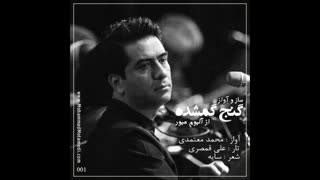 گنج گمشده - محمد معتمدی | Mohammad Motamedi - Ganj-e-Gomshodeh