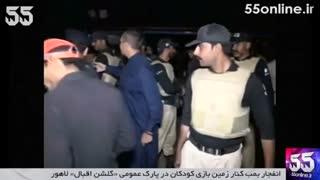 انفجار بمب  انتحاری در پارک عمومی «گلشن اقبال» لاهور
