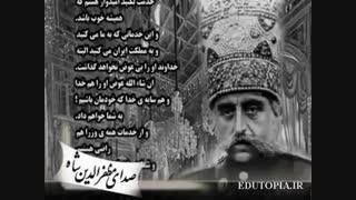 صدای مظفرالدین شاه