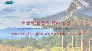 سرود ملی کره جنوبی با ترجمه و تلفظ