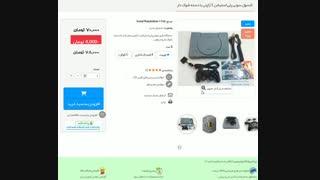 خرید پلی استیشن 1 نو - فروش دستگاه PS1 دسته دوم: قیمت سونی 1