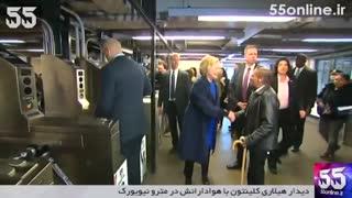 دیدار هیلاری کلینتون با هوادارانش در مترو نیویورک