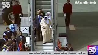رها کردن دستمال پادشاه سعودی روی پله هواپیما در مصر
