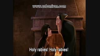 آموزش انگلیسی با انیمیشن Hotel Transylvania قسمت دوم