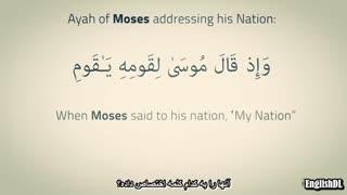زبانشناسی معجزات قرآن - قسمت ۴