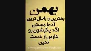 بهمنی ها