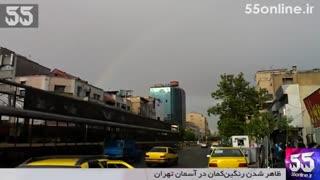 ظاهر شدن رنگینکمان در آسمان تهران