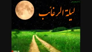 التماس دعا از همگی شب لیلهُ الرغائب شب آرزو هاس بهترین هاروبراتمن آرزو میکنم