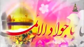 یا جواد الائمه ابن الرضا با نوای حاج محمد رضا طاهری-thaer.ir