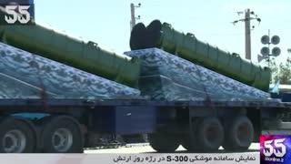 نمایش سامانه موشکی S-300 در رژه روز ارتش