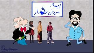 """انیمیشن طنز ایرانی """"ماجرای ازدواج پروفسور بالتازار"""""""