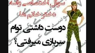 دخترا دوس دارین برین سربازی؟؟