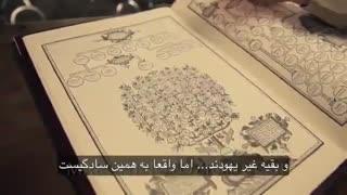 ویدئویی جالب درباره یهودیان جهان