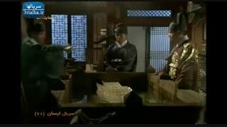 سریال ایسان - 71