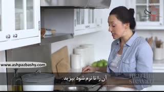 فیلم آموزشی طرز تهیه املت تخم مرغ با شاهی و سیر