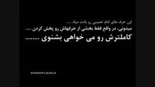 آیا امام خمینی وعده آب وبرق مجانی داده بود؟