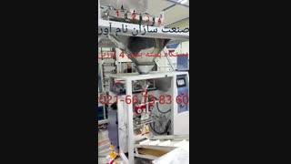 دستگاه بسته بندی چهار توزین حبوبات و خشکبار