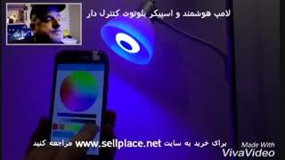 لامپ هوشمند و اسپیکر بلوتوث کنترل دار