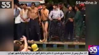 14 سال پس از حادثه غرق شدن 6 دختر دانشآموز در دریاچه پارکشهر تهران