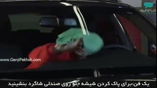 نحوه مصرف صحیح از اسپری شیشه پاک کن سوناکس برای داخل خودرو