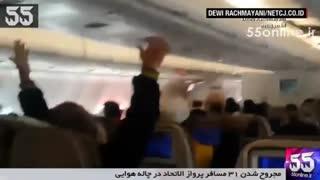 مجروح شدن ۳۱ مسافر پرواز الاتحاد در چاله هوایی