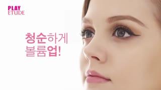 Dskots rose doll makeup secret