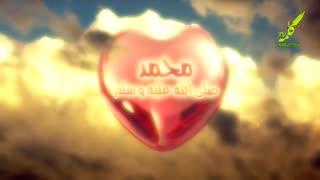سرود فارسی ای محمد صلی الله علیه و آله وسلم