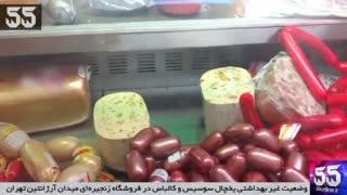 وضعیت غیر بهداشتی یخچال سوسیس و کالباس فروشگاه زنجیرهای معروف تهران