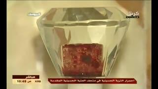 این کلیپ  جاری شدن خون از تربت امام حسین (ع) در روز عاشورا