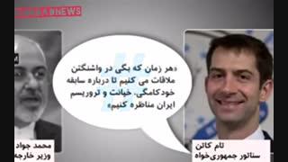 درگیری لفظی دکتر ظریف و سناتور آمریکایی